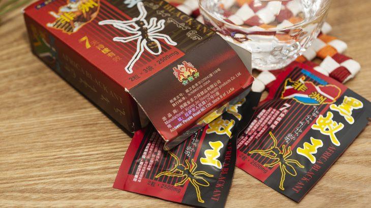 おすすめ漢方精力剤❷ 飲酒後でも効果があるという噂あり!の「黒蟻王」!!
