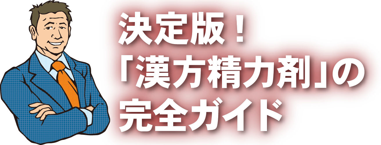 決定版!「漢方精力剤」の完全ガイド